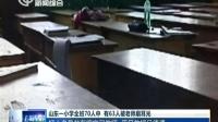 搞笑视频笑死人:品德老师体罚学生扇63人耳光