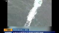 搞笑视频短片:中俄海上联合军演今起举行 俄罗斯舰船抵达湛江