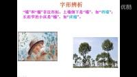 七年级语文上册14 植树的牧羊人(让.乔诺)