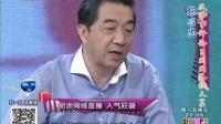 张召忠 从军事评论员到网络红人(上) 160912