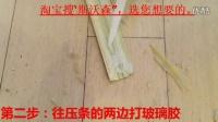 斯沃森地板收边条门口条门压条T型扣条压边条接缝条过门条实木铜铝合金安装方法视频教程