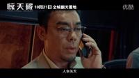 人人分享-电影《惊天破》定档预告