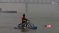 原创搞笑视频:老人自制水陆自行车渡长江