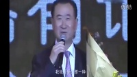 王健林唱歌《霸王别姬》王健林唱歌视频