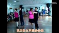 我和舞友学跳恰恰舞