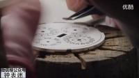 钟表迷】全球仅有7件价格1600万的百达翡丽弦音腕表制作过程
