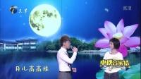 歌曲《花好月圆夜》刘心 洪辰 09