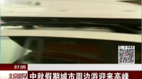 中秋假期城市周边游迎来高峰 北京您早 160916