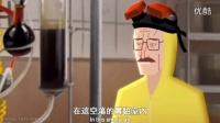 【中字】冰雪奇缘版绝命毒师老白深情献唱小粉
