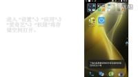 夏普C1手机-爱奇艺应用商店权限设置