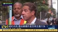 美国纽约州长:曼哈顿爆炸是恐怖主义行为