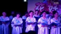 虹韵合唱班在迎国庆文艺晚会演唱(映山红.月之故乡)