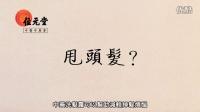 香港品牌 - 位元堂中药洗发水