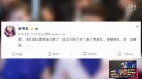 八卦:凤姐说要给马蓉介绍黑人男友 网友留言叫好