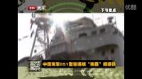 中国海军051型驱逐舰南昌舰退役5