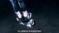 禁忌咒纹 第12话 决战
