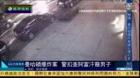 美国纽约警方扣查曼哈顿爆炸案嫌犯