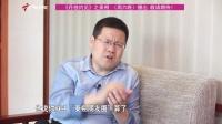 """揭""""秦朔朋友圈""""名字由来 吴晓波记头等功"""