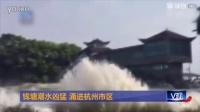 钱塘江潮水冲进杭州市区