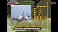 中国海军051型驱逐舰南昌舰退役1