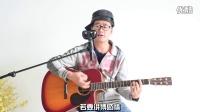 吉他自学《世界第一等》吉他弹唱 吉他教室