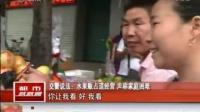 交警说法2016-09-20:水果贩占道经营 声称家庭困难