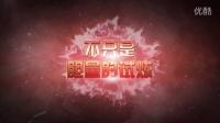 京东乡村首支推广员真人秀——奔跑吧八仙预告片