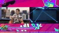北京《王牌逗王牌》首映礼现场众星齐聚 160921 全明星直播