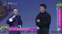 刘仪伟烧饼说相声北京《王牌逗王牌》首映礼 160921 全明星直播