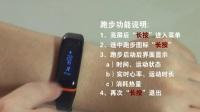 运动功能说明(跑步、自行车)-手机