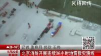 都市晚高峰(上)20160922北京消防开展连续36小时地震救灾演练 高清