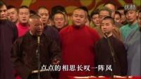 【精美字幕版】郭德纲+陶阳:时调小曲《照花台》+《农民乐》