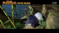 《鲁滨逊漂流记》发布定档预告 10月4日鲜萌动物爆笑来袭