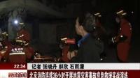 晚间新闻报道20160922北京消防连续36小时开展地震灾害事故应急救援实战演练 高清