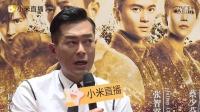 《反贪风暴2》古天乐小米直播专访