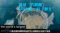 FAST:窝在山沟沟里的世界最大望远镜