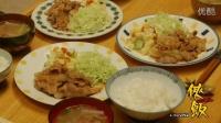 侠饭07:猪肉生姜烧、香辣土豆沙拉、萝卜丝味增汤