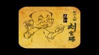 【相声】【二次制作】打油诗_刘宝瑞
