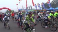 济宁万人健身骑行大众组出发视频
