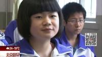 学生用手机调查:学生手机不宜一禁了之 北京您早 160926