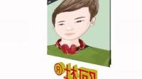 阿杜®1(奇趣3D文字App制作)