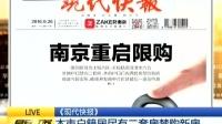南京出台二线城市最严限购令 160926 早安江苏
