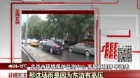 北京南部现大到暴雨 空气质量明显转好 特别关注 160926