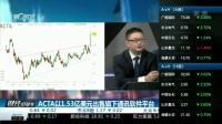 ACTA以1.53亿美元出售旗下通讯软件平台 财经早班车 20160927 高清版