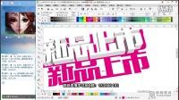 平面设计cdr教程 新品上市海报设计图 CorelDraw X7 cdr软件