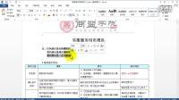 网络营销课程培训班 (19)