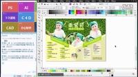 平面设计教程CorelDRAW X7 儿童海报设计图  cdr软件