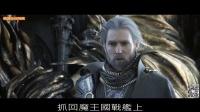 谷阿莫说故事 第二季 5分钟看完2016电玩改编电影《最终幻想15:王者之剑》140