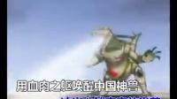动画片 - 神兽金刚2