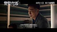 电影《使徒行者》粤语版预告片_标清